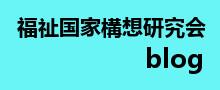 福祉国家構想研究会blog
