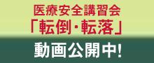 医療安全講習会/医療施設における転倒・転落