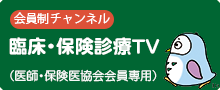 臨床・保険診療TV