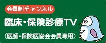 臨床・保険診療TV