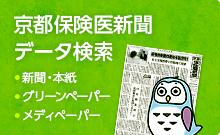 保険医新聞データ検索
