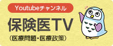 保険医TV