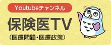 保険医TV