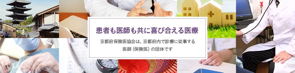 京都府保険医協会のロゴ