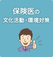 保険医の文化活動・環境対策