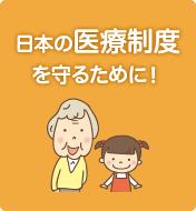 日本の医療制度を守る為に