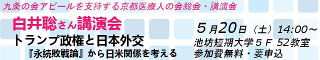 九条の会アピールを支持する 京都医療人の会総会・講演会