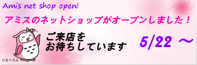アミスネットショップがオープン!!