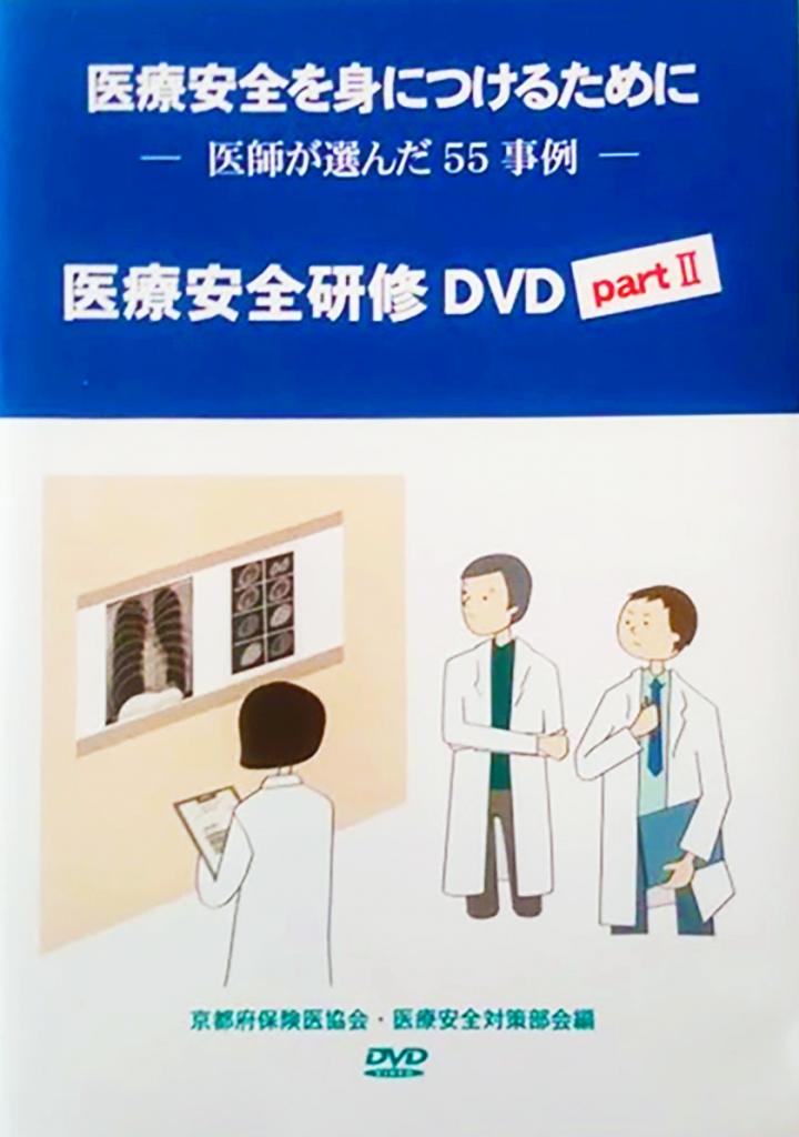 医療安全を身につけるために 医療安全研修DVD