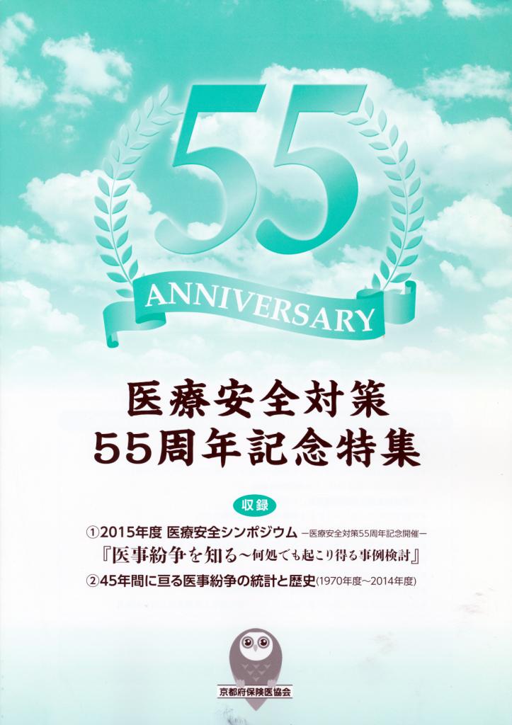医療安全対策55周年記念特集