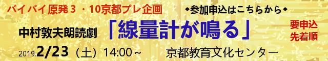 中村敦夫朗読劇「線量計が鳴る」を開催します