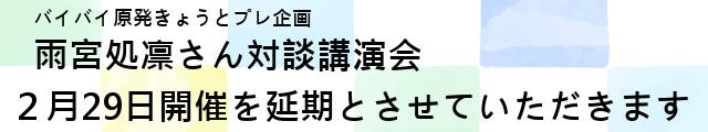雨宮処凛さん対談講演会