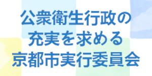 公衆衛生行政の充実を求める京都市実行委員会