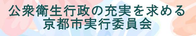 公衆衛生行政の充実を求める京都市実行委員会を結成しました